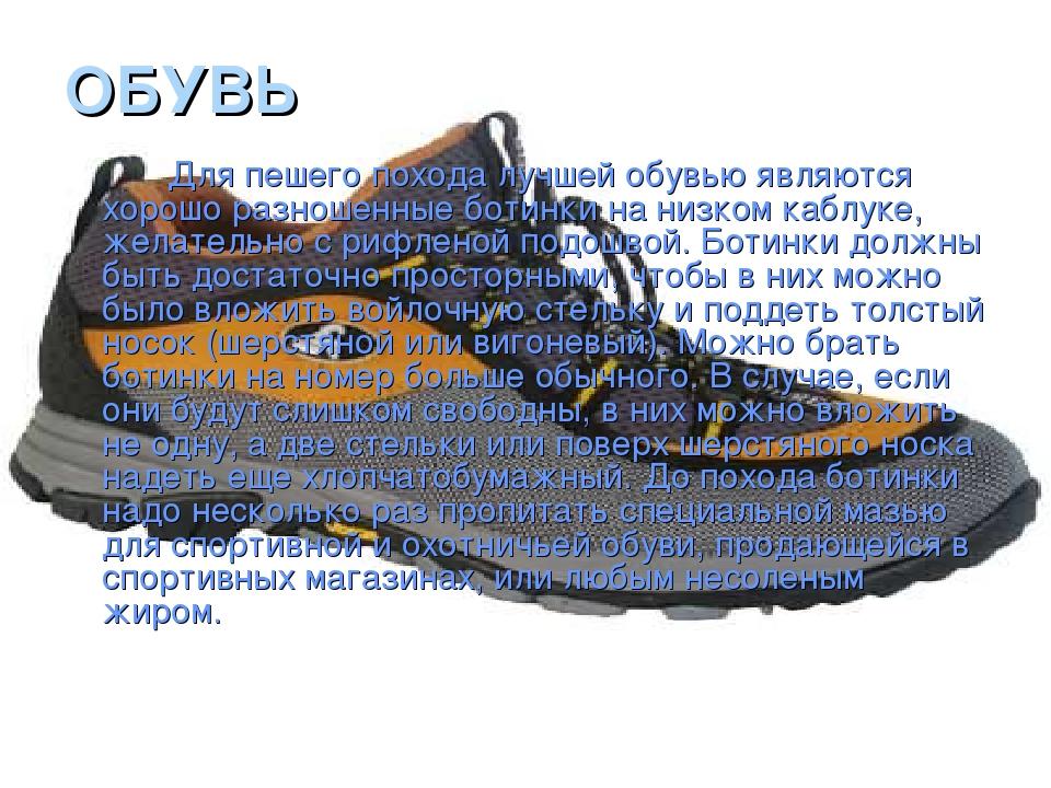 ОБУВЬ Для пешего похода лучшей обувью являются хорошо разношенные ботинки н...