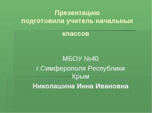 Презентацию подготовила учитель начальных классов МБОУ №40 г.Симферополя Рес