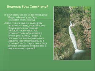 Водопад Трех Святителей В верховьях одного из притоков реки Индол - балке Сул