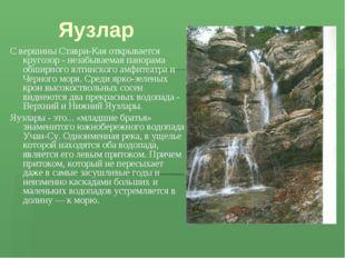 Яузлар С вершины Ставри-Кая открывается кругозор - незабываемая панорама обши