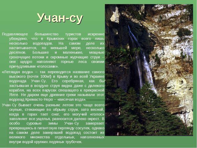 Учан-су Подавляющее большинство туристов искренне убеждено, что в Крымских го...