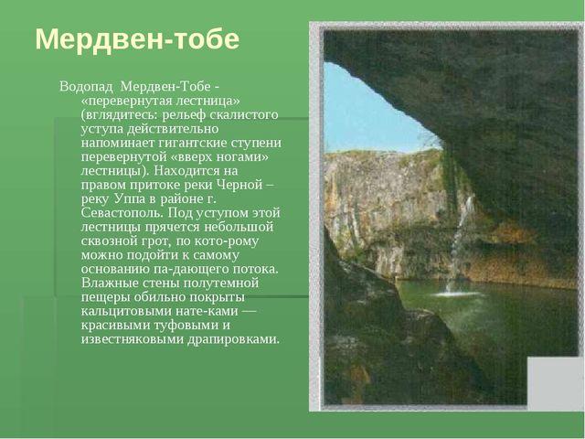 Мердвен-тобе Водопад Мердвен-Тобе - «перевернутая лестница» (вглядитесь: рель...