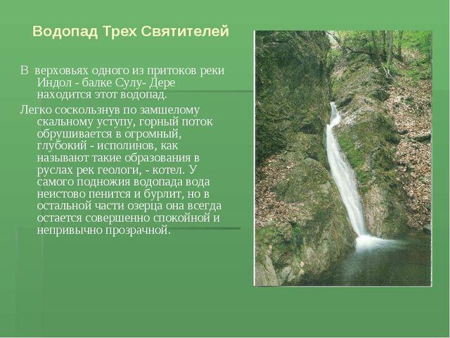 Водопад Трех Святителей В верховьях одного из притоков реки Индол - балке Сул...