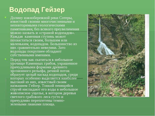 Водопад Гейзер Долину южнобережной реки Сотеры, известной своими многочисленн...