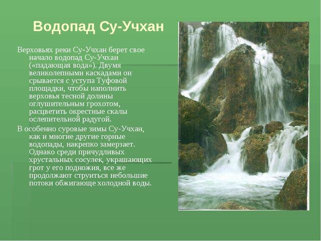 Водопад Су-Учхан Верховьях реки Су-Учхан берет свое начало водопад Су-Учхан (...