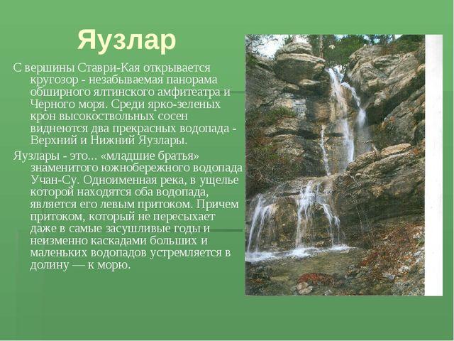 Яузлар С вершины Ставри-Кая открывается кругозор - незабываемая панорама обши...