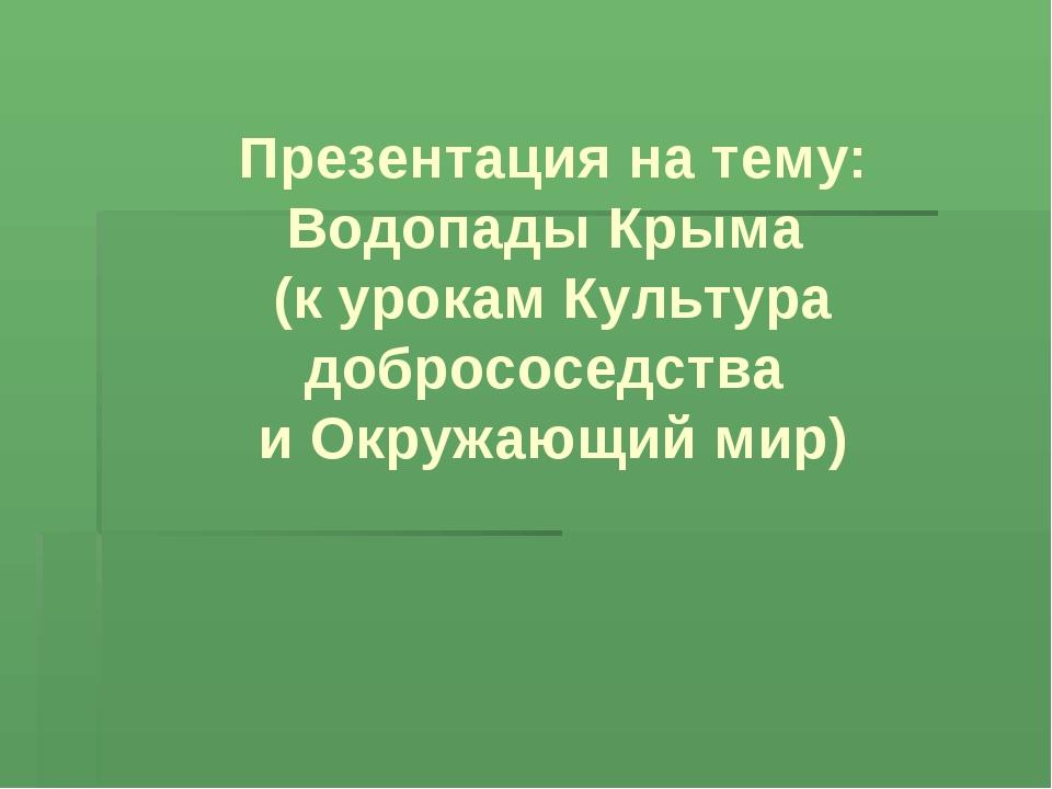 Презентация на тему: Водопады Крыма (к урокам Культура добрососедства и Окруж...