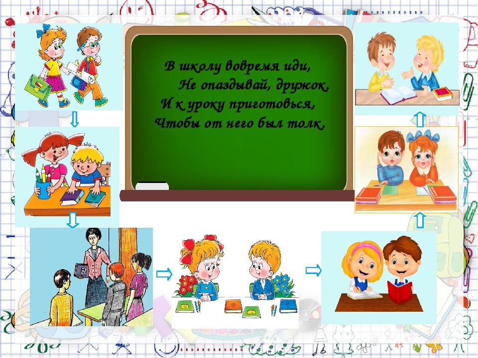 Тетради, авторучки скрип, Пишет аккуратно каждый ученик. Правила читаем, уч...