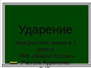 Ударение Урок русского языка в 1 классе УМК «Школа России» Учитель Куриленко