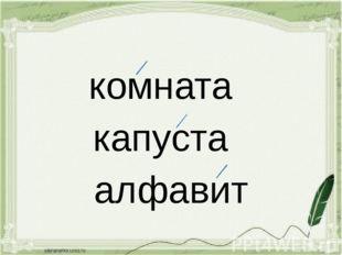 комната капуста алфавит
