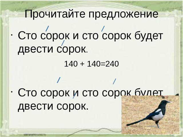 Прочитайте предложение Сто сорок и сто сорок будет двести сорок. 140 + 140=24...