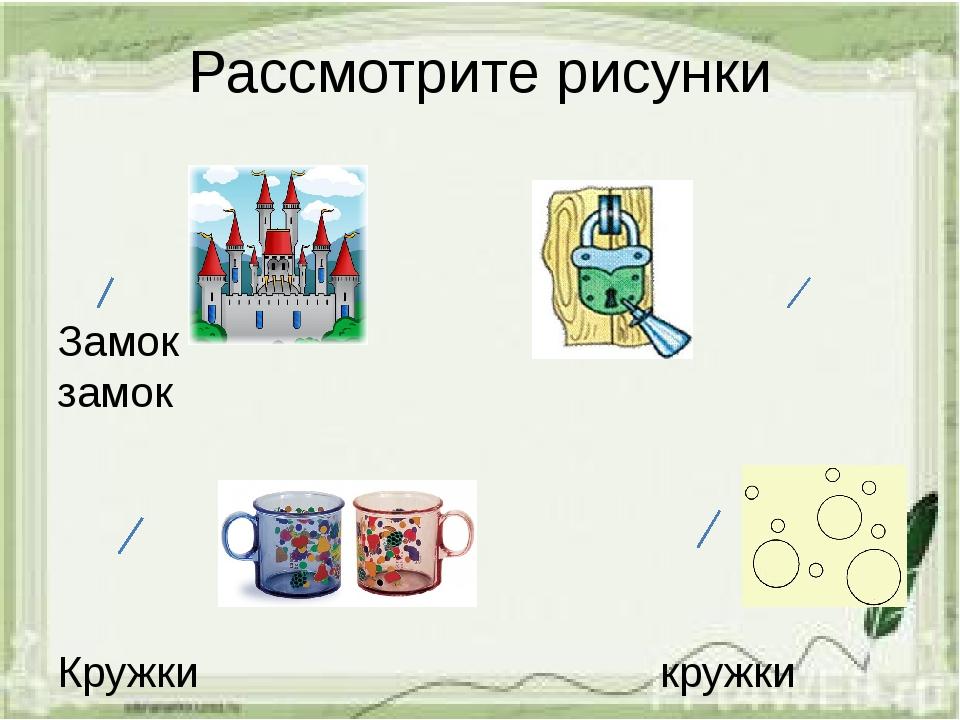 Рассмотрите рисунки Замок замок Кружки кружки