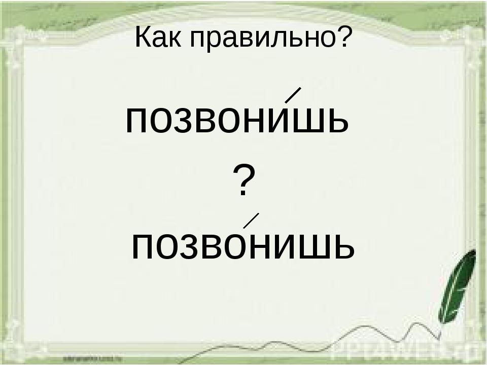 Как правильно? позвонишь ? позвонишь