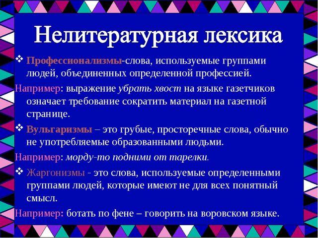 Профессионализмы-слова, используемые группами людей, объединенных определенно...