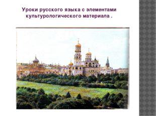 Уроки русского языка с элементами культурологического материала .