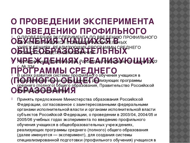 О ПРОВЕДЕНИИ ЭКСПЕРИМЕНТА ПО ВВЕДЕНИЮ ПРОФИЛЬНОГО ОБУЧЕНИЯ УЧАЩИХСЯ В ОБЩЕОБ...