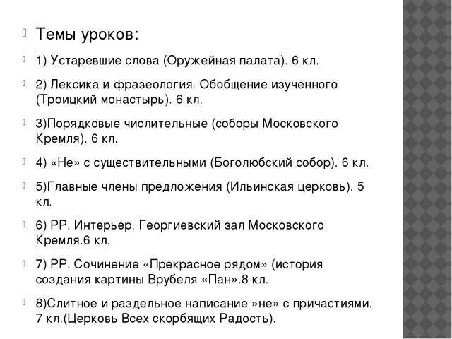 Темы уроков: 1) Устаревшие слова (Оружейная палата). 6 кл. 2) Лексика и фразе...