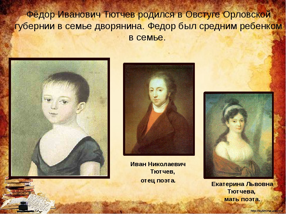 Фёдор Иванович Тютчев родился в Овстуге Орловской губернии в семье дворянина....