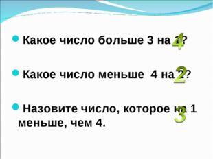Какое число больше 3 на 1? Какое число меньше 4 на 2? Назовите число, которое