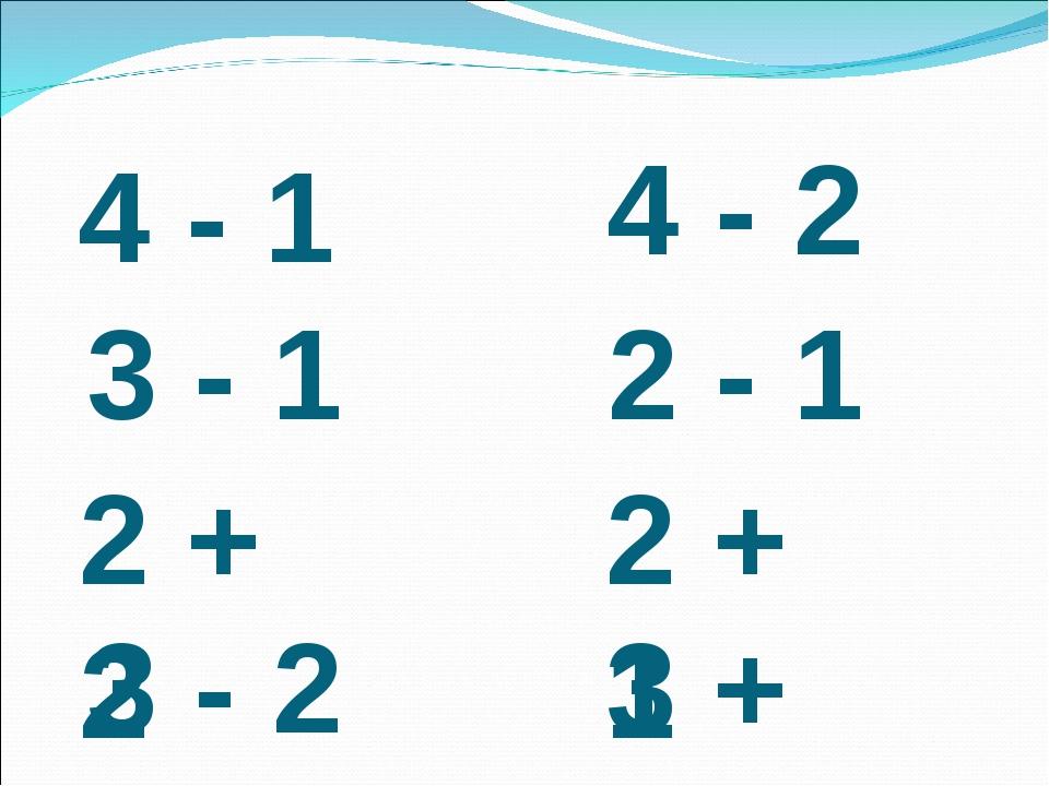 4 - 1 3 - 1 2 + 2 4 - 2 2 - 1 2 + 1 3 + 1 3 - 2
