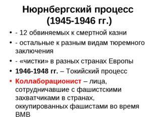 Нюрнбергский процесс (1945-1946 гг.) - 12 обвиняемых к смертной казни - остал
