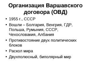 Организация Варшавского договора (ОВД) 1955 г., СССР Вошли – Болгария, Венгри