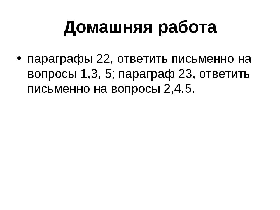 Домашняя работа параграфы 22, ответить письменно на вопросы 1,3, 5; параграф...