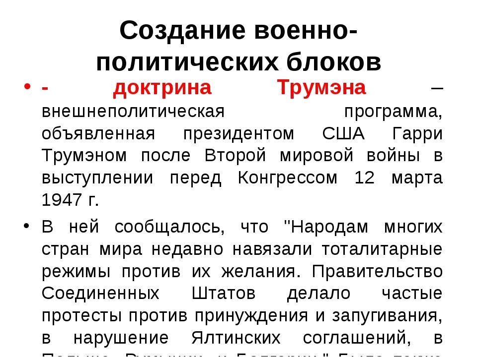 Создание военно-политических блоков - доктрина Трумэна – внешнеполитическая п...