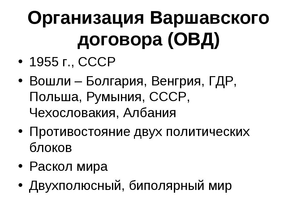 Организация Варшавского договора (ОВД) 1955 г., СССР Вошли – Болгария, Венгри...