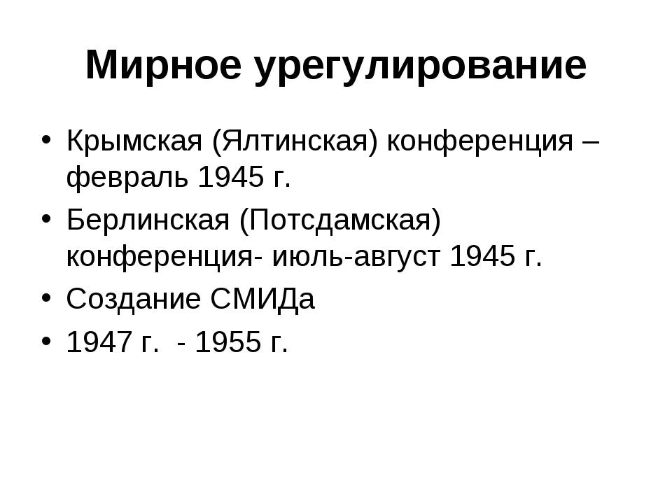 Мирное урегулирование Крымская (Ялтинская) конференция – февраль 1945 г. Берл...