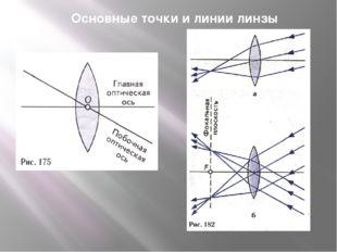 Основные точки и линии линзы