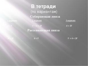 В тетради (по вариантам) Собирающая линза 1 вариант 2 вариант 3 вариант d < F