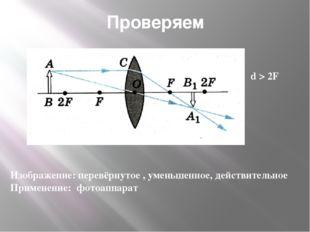 Проверяем d > 2F Изображение: перевёрнутое , уменьшенное, действительное Прим