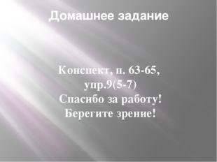 Домашнее задание Конспект, п. 63-65, упр.9(5-7) Спасибо за работу! Берегите з