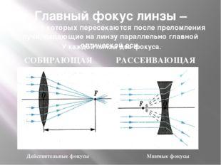 Главный фокус линзы – точка, в которых пересекаются после преломления лучи, п