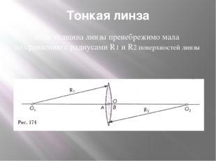 Тонкая линза -если толщина линзы пренебрежимо мала по сравнению с радиусами R