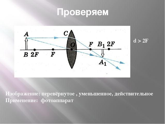 Проверяем d > 2F Изображение: перевёрнутое , уменьшенное, действительное Прим...