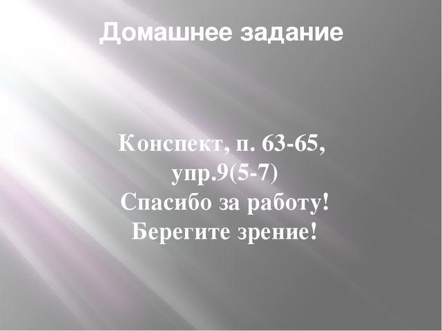 Домашнее задание Конспект, п. 63-65, упр.9(5-7) Спасибо за работу! Берегите з...
