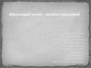 Работу выполнила ученица 10 «а» класса МКОУ СОШ №2 с. Труновского Труновского