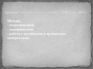 Хроника: в работе исследуется период с 1960 г. по 2014 г. Методы: - теоретиче