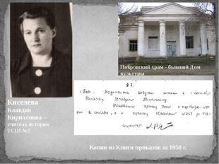 Покровский храм - бывший Дом культуры Киселева Клавдия Кирилловна – учитель и
