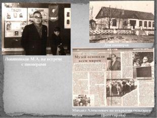 Ловянников М.А. на встрече с пионерами Михаил Алексеевич на открытии сельског