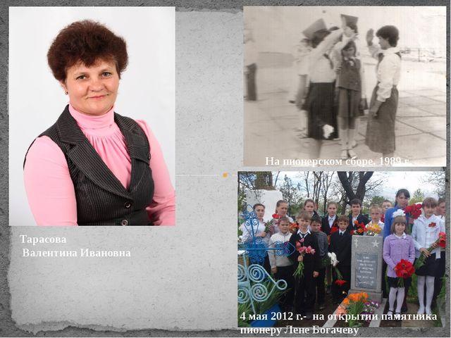 Тарасова Валентина Ивановна На пионерском сборе. 1989 г. 4 мая 2012 г.- на от...