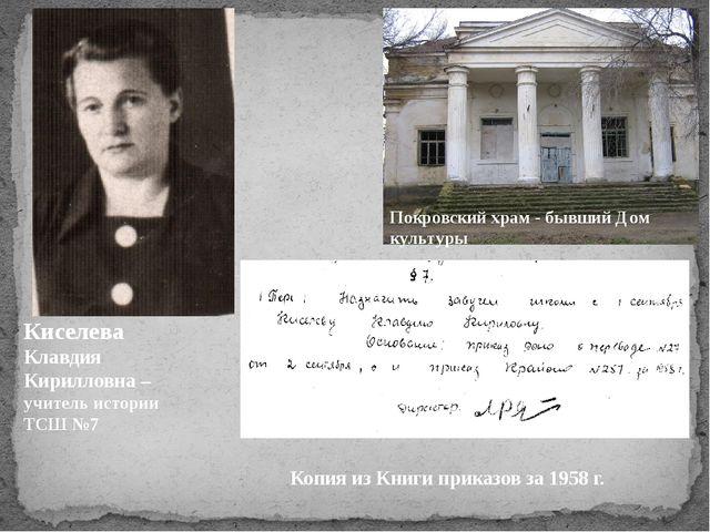 Покровский храм - бывший Дом культуры Киселева Клавдия Кирилловна – учитель и...