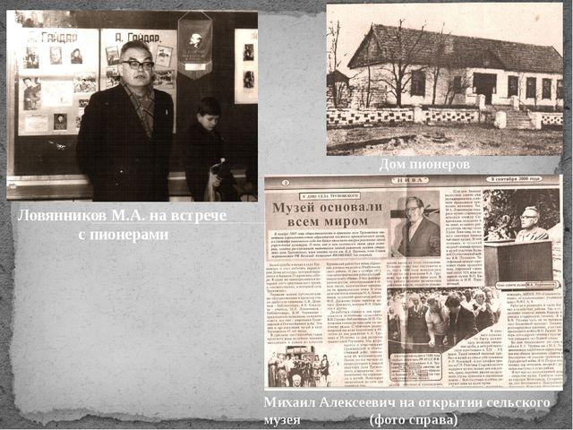 Ловянников М.А. на встрече с пионерами Михаил Алексеевич на открытии сельског...