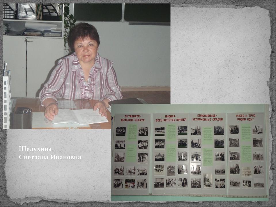 Шелухина Светлана Ивановна