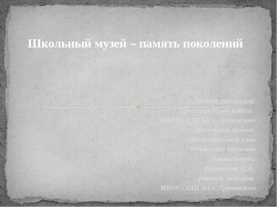 Работу выполнила ученица 10 «а» класса МКОУ СОШ №2 с. Труновского Труновского...