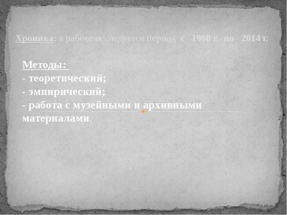 Хроника: в работе исследуется период с 1960 г. по 2014 г. Методы: - теоретиче...