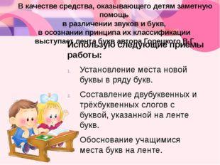 В качестве средства, оказывающего детям заметную помощь в различении звуков и