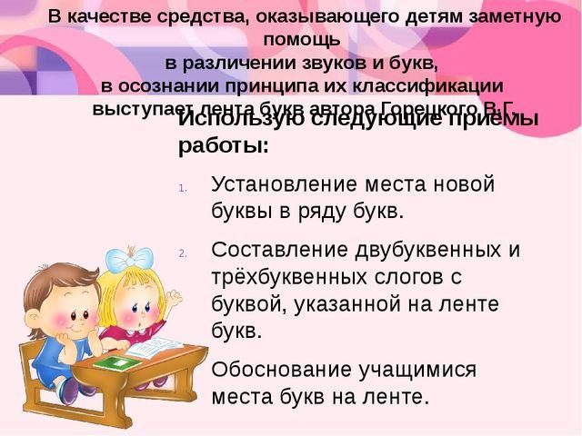 В качестве средства, оказывающего детям заметную помощь в различении звуков и...